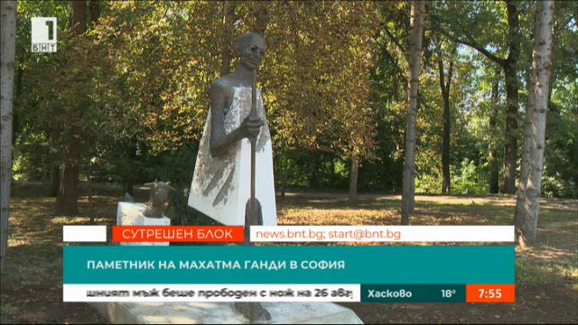 Паметник на Махатма Ганди се открива в София
