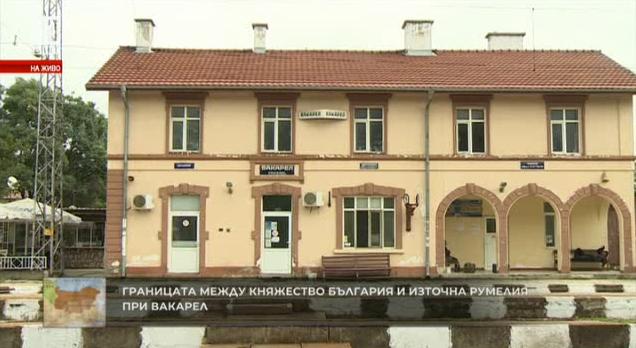 Границата между Княжество България и Източна Румелия при Вакарел