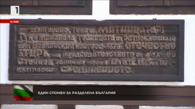 Един спомен за разделена България (митницата в Трявна)