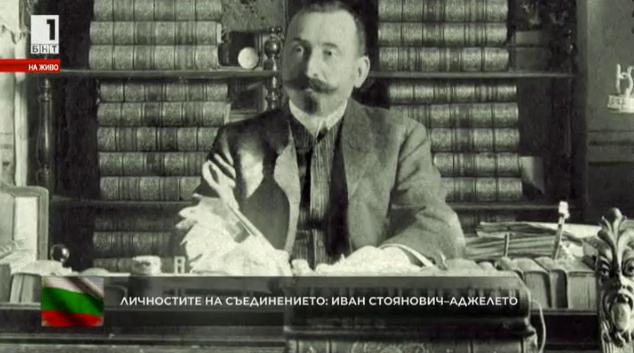 Иван Стоянович - Аджелето - известният непознат