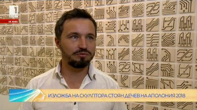 Изложба на скулптора Стоян Дечев на Аполония 2018