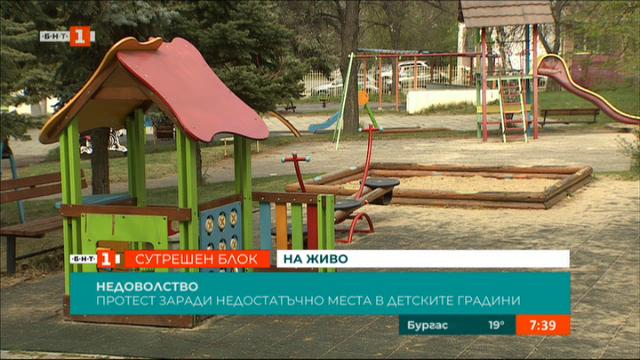 Протест заради недостатъчно места в детските градини