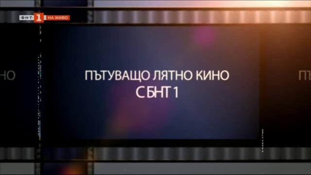 Край на седми сезон на Лятното кино на БНТ