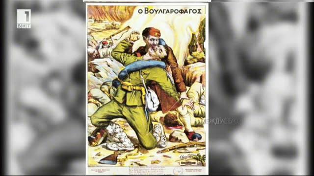 105 години от Междусъюзническата война