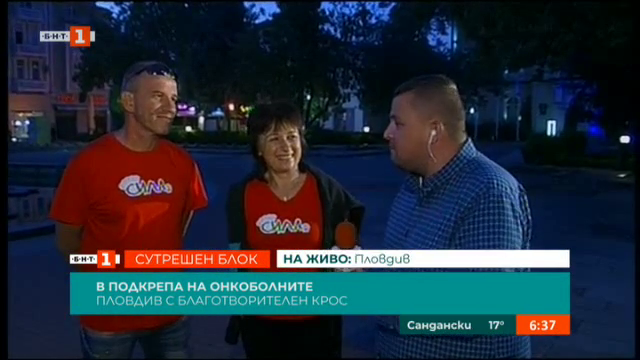 Пловдив с благотворителен крос в подкрепа на онкоболните
