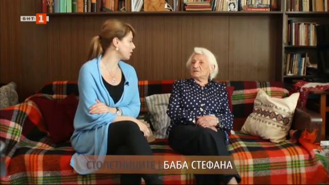 Отблизо: 100-годишната баба Стафана от Пловдив