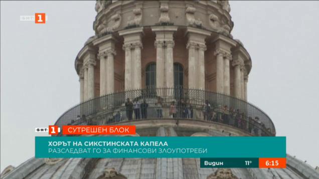 Хорът на Сикстинската капела е разследван за финансови нарушения