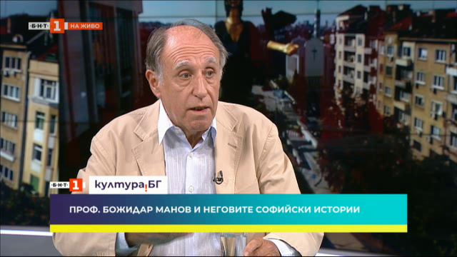 Проф. Божидар Манов - почетен гражданин на София