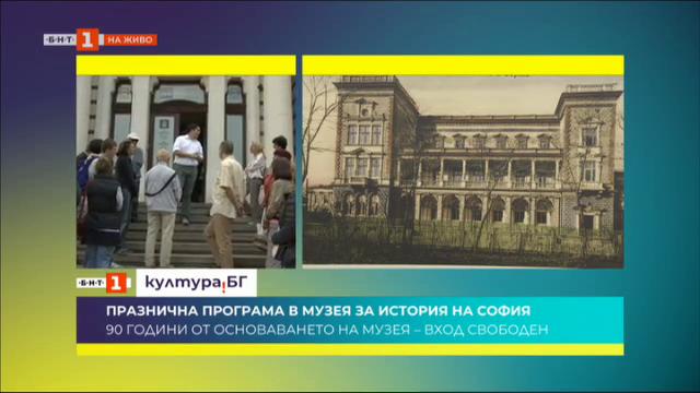 Музеят за история на София с програма за празника
