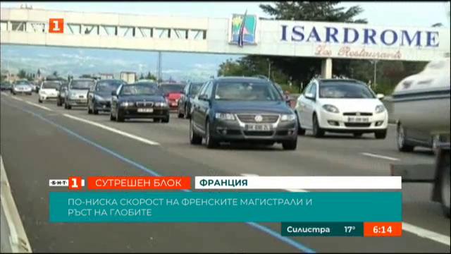 По-ниска скорост на френските магистрали и ръст на глобите