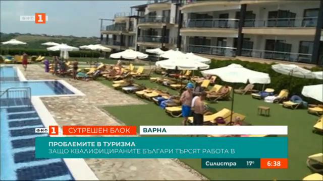 Проблемите в туризма: Защо квалифицираните българи търсят работа в чужбина