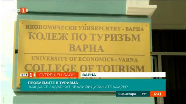 Проблемите в туризма според студентите от Колежа по туризъм във Варна