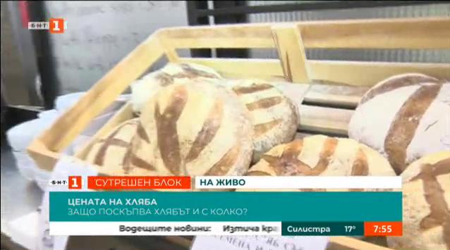 Очаква се цената на хляба да се увеличи и в малките пекарни
