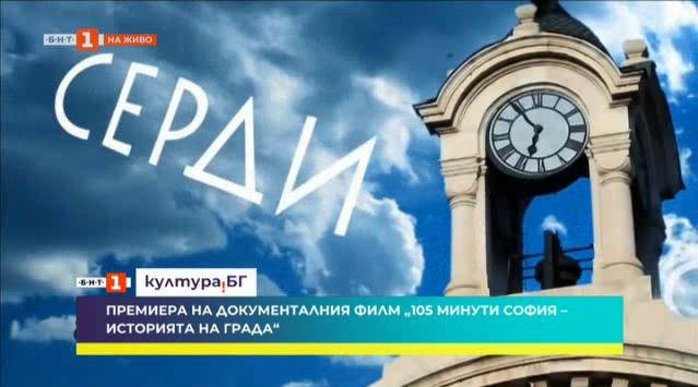 Премиера на филма 105 минути София