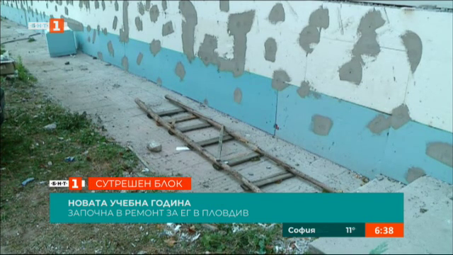 Незавършени ремонти на училища в Пловдив
