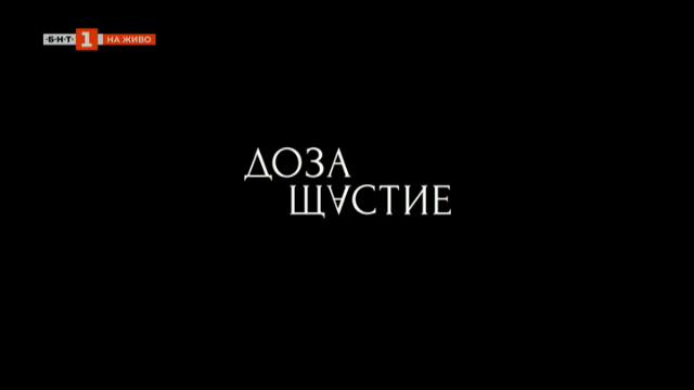 Доза щастие на Яна Титова с първи тийзър