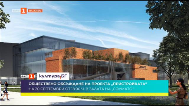 Проект за разширяване на пространството на театрална работилница Сфумато