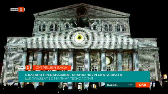 Българи преобразяват Бранденбургската врата