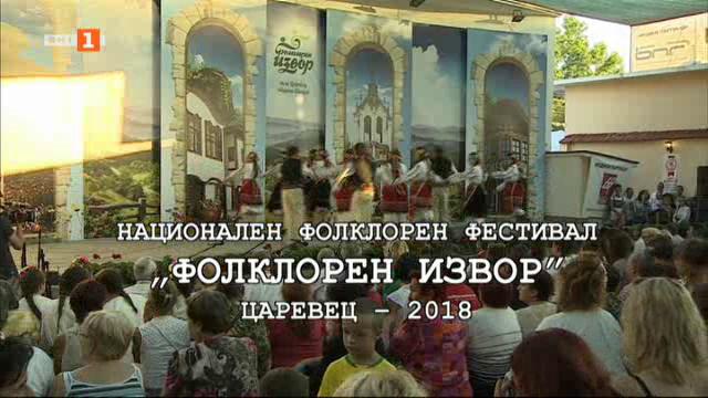 Фестивал Фолклорен извор 2018