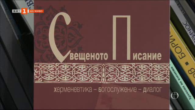 """Свещеното Писание: Херменевтика-богослужение-диалог"""