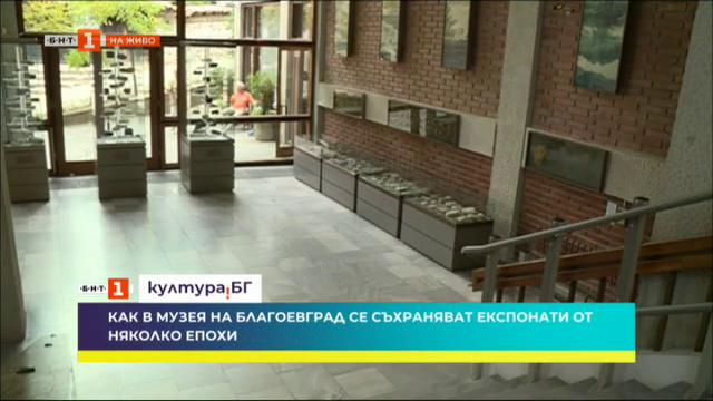 Музеите в Благоевград