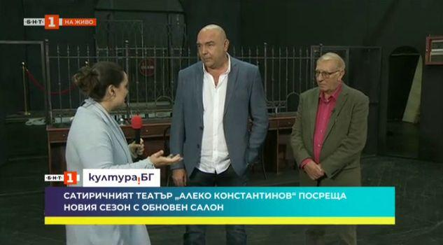 Сатиричният театър с обновен салон през новия сезон