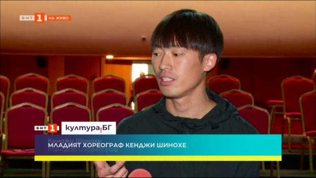 Младият хореограф Кенджи Шинохе