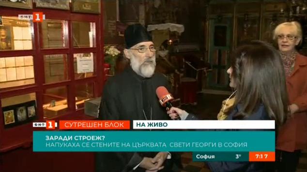 Напукаха се стените на храм Свети Георги в София
