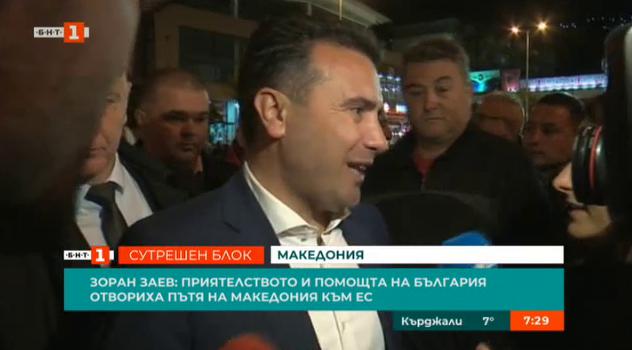 Заев: Приятелството и помощта на България отвориха пътя на Македония към ЕС