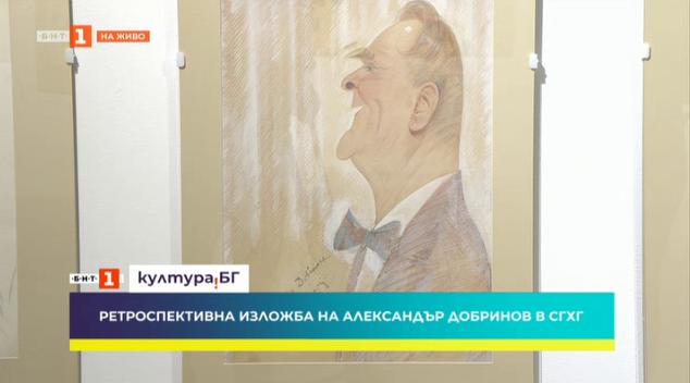 Ретроспективна изложба на Александър Добринов в СГХГ