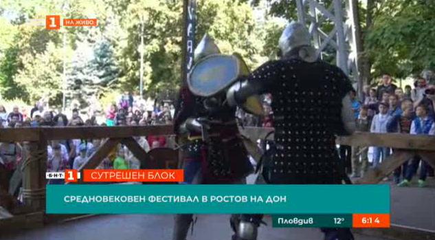 Средновековен фестивал в Ростов на Дон