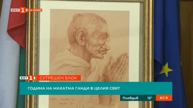 Година на Махатма Ганди в целия свят