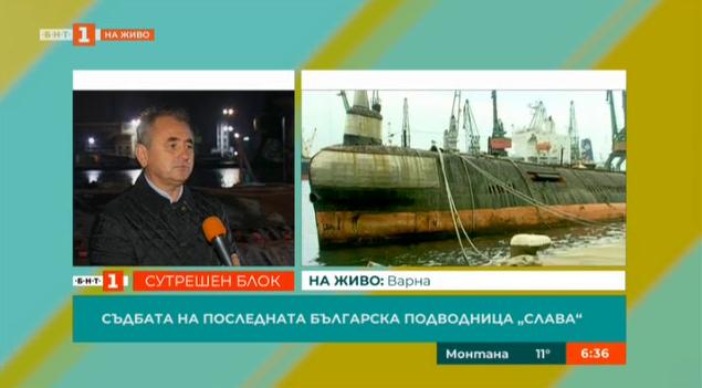 Съдбата на последната подводница Слава