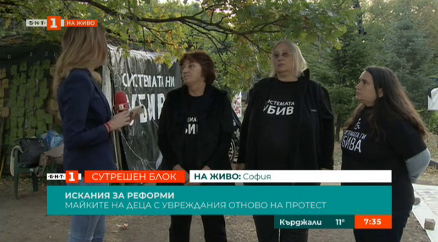 Майки на деца с увреждания излизат отново на протест