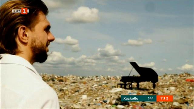 С музика в името на чистата околна среда