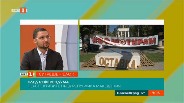Перспективи пред Македония след референдума