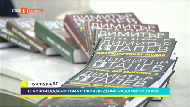 Съчиненията на Димитър Талев в 15 тома на издателство Захари Стоянов
