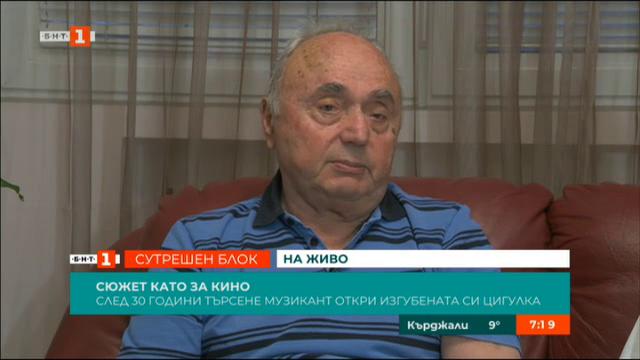 Музикантът Димитър Георгиев откри изгубената си цигулка след 30 години