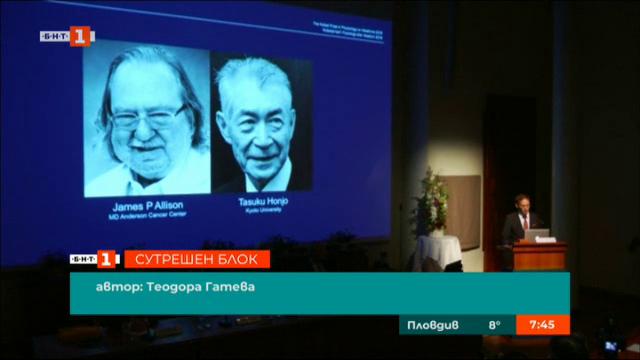 Нобелова награда за постижения в науката