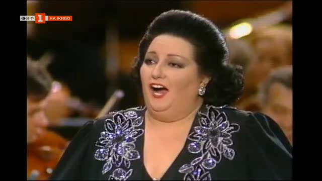 Отиде си оперната прима Монсерат Кабайе
