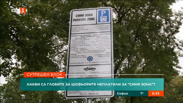 Решен ли е проблемът с паркирането в центъра на Варна?