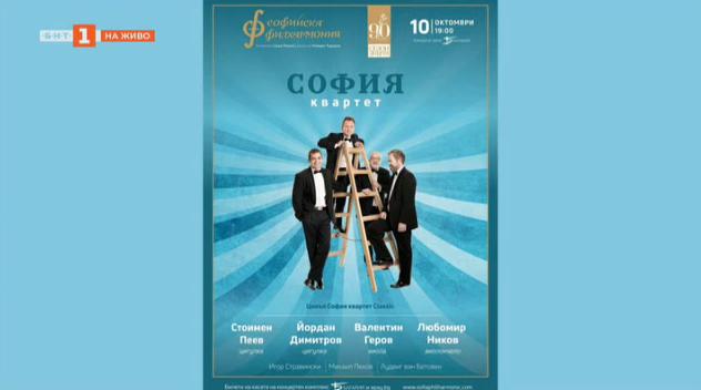 Започва концертният сезон на София Квартет