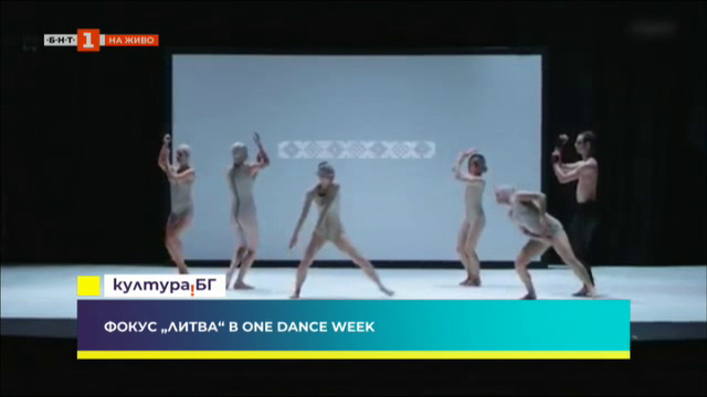 "Фокус ""Литва"" на фестивала One dance week"