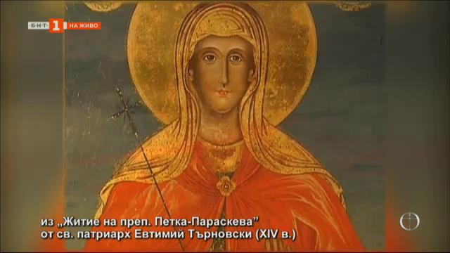 Закрилница на старопрестолната ни столица и на българския народ