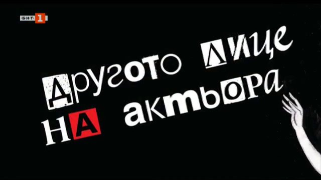 Театър Апостол Карамитев в Димитровград
