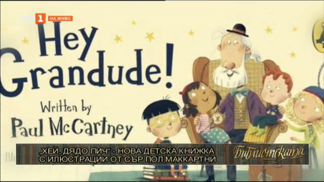 """""""Хей, Дядо Пич"""" - нова детска книжка с илюстрации от сър Пол Маккартни"""