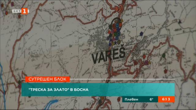 Треска за злато в Босна