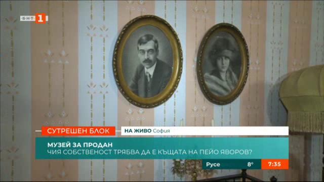 Музей за продан: Чия собственост трябва да е къщата на Пейо Яворов?