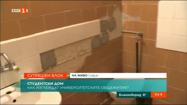 Как изглеждат студентските общежития в София?