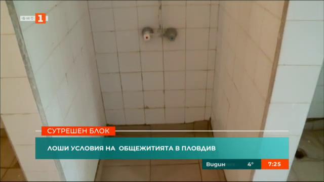 Лоши условия в общежитията в Пловдив